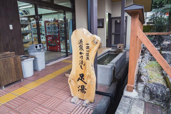 日本一長い路線バス 十津川温泉足湯