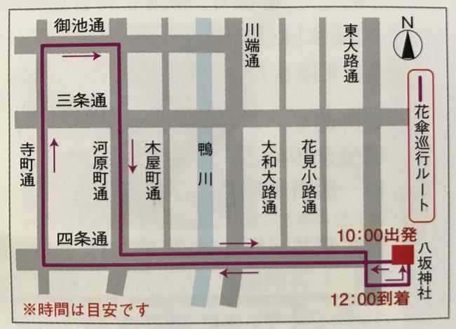 7月24日祇園祭・花傘巡行ルートマップ