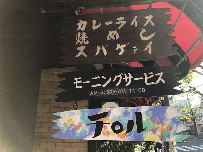 京都レトロ喫茶店「チロル」看板