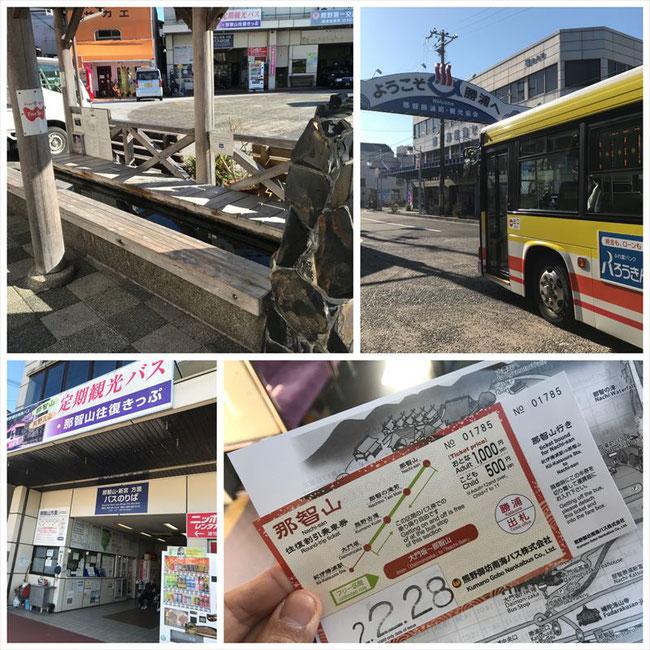 紀伊勝浦バス、往復券