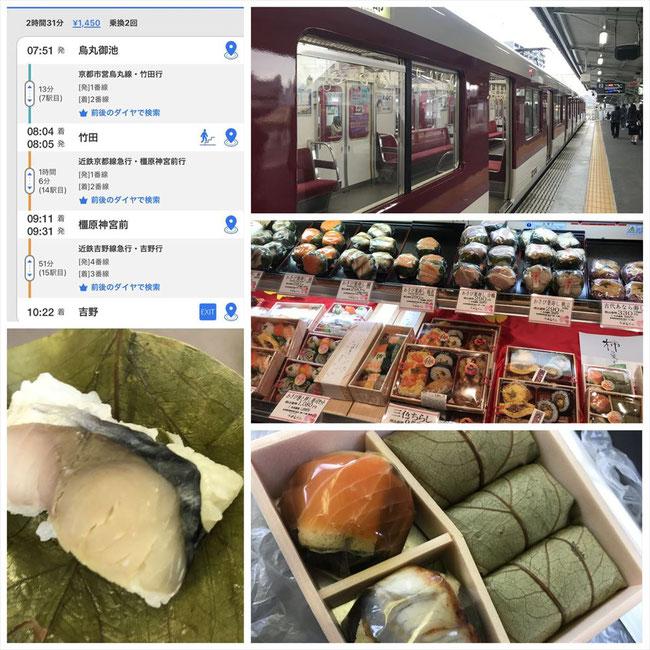 奈良 橿原神宮前駅の「わさび寿司」