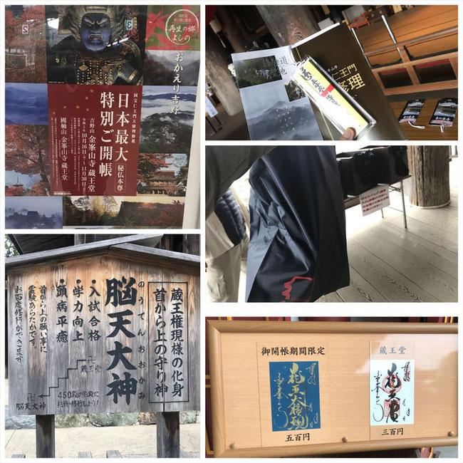 吉野山金峯山寺 蔵王堂の特別ご開帳