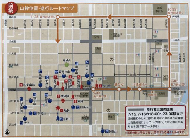 祇園祭・前祭・山鉾位置・巡行ルートマップ
