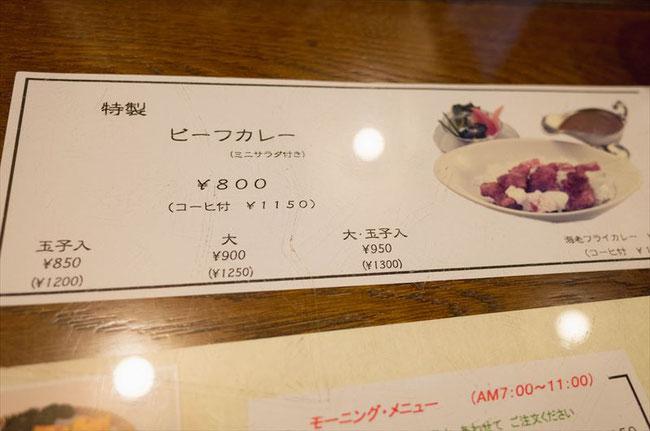 京都昭和喫茶「鈴屋」ビーフカレー