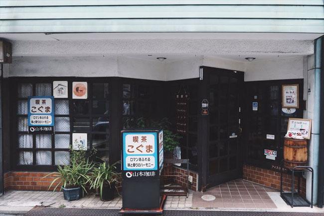 京都昭和レトロ「喫茶こぐま」