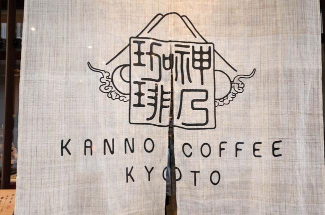 「神乃珈琲 京都店」外観暖簾ロゴ