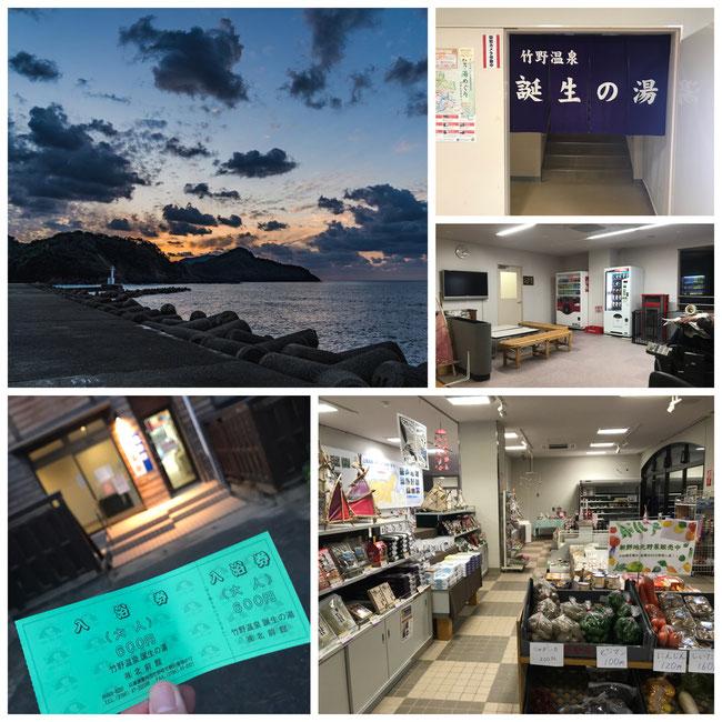 兵庫県竹野の海と温泉