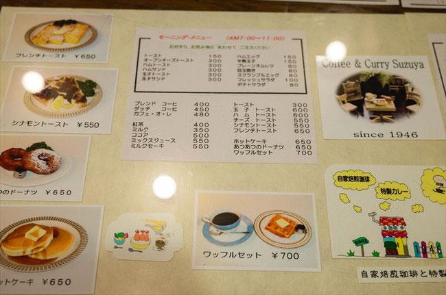 京都レトロ喫茶「鈴屋」メニュー
