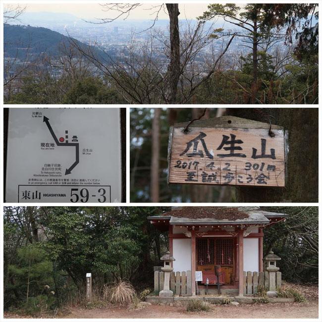 京都トレイル東山コース哲学の道→ケーブル比叡 瓜生山