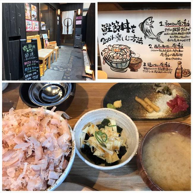 always lunch 鰹節丼専門店節道BUSHIDO