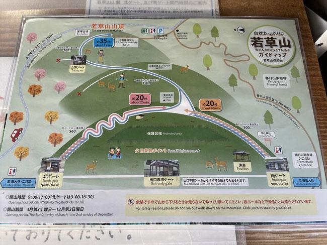 若草山ガイドマップ