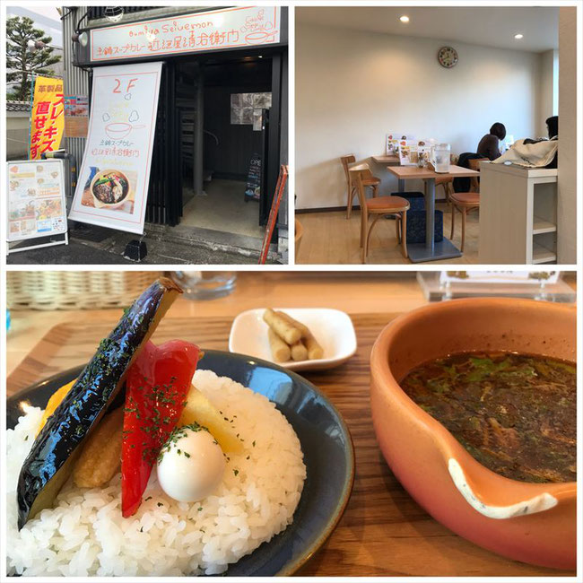 always lunch 土鍋スープカレー近江屋清右衛門