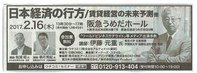 神戸新聞2/2掲載