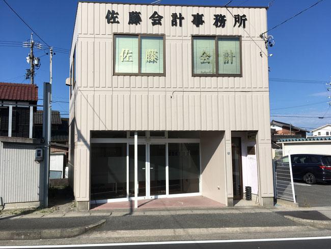 佐藤会計事務所 外観 写真