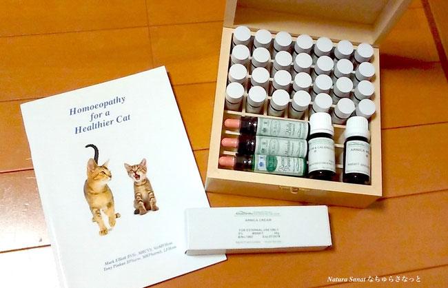 愛猫のために学ぶホメオパシー講座、画像、ホメオパシーキット、なちゅらさなっと