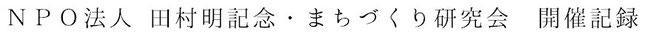 NPO法人 田村明記念・まちづくり研究会 開催記録