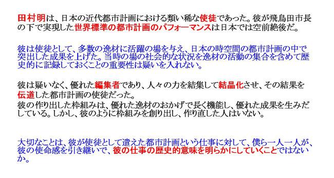 田村明の仕事の歴史的意味