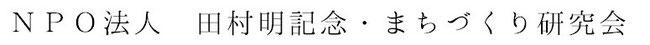 まちづくり横浜の総合化と田村明-研究会