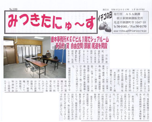 地域ニュースでの紹介  News coverage by a local paper