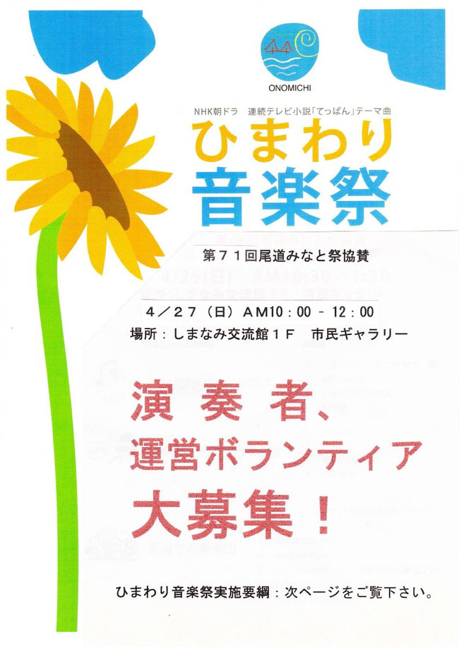 2014年、第3回ひまわり音楽祭チラシ