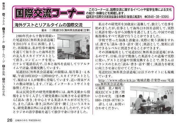 広報おのみち 掲載 2014.04.10
