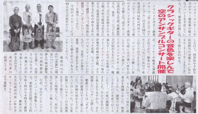 2015.04.24 朝日新聞・地域版より