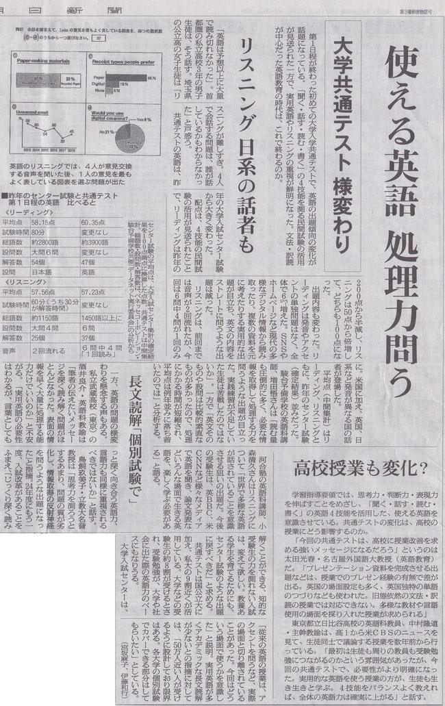 朝日新聞 2021年01月 記事