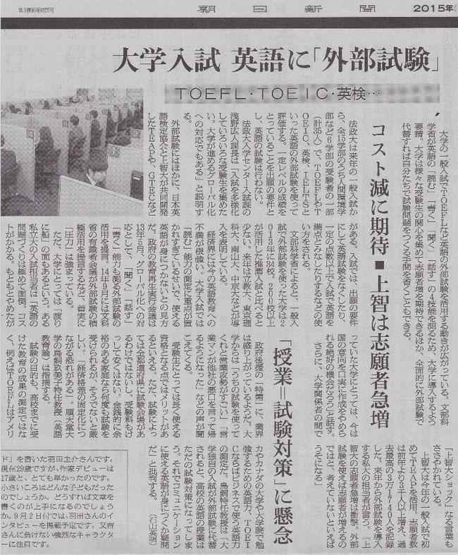 朝日新聞 The Asahi  2015.08.29