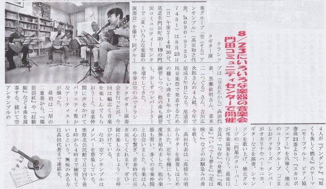 2015.07.31 朝日新聞・地域版より