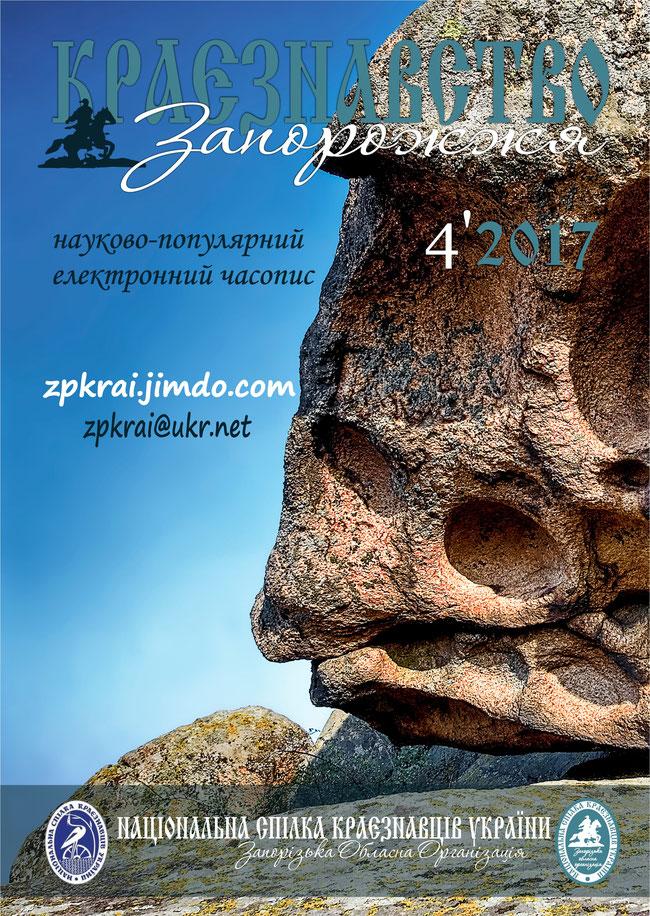 Фото запорізького фотохудожника Сергія Лаврова «Заповідник Кам'яні могили»
