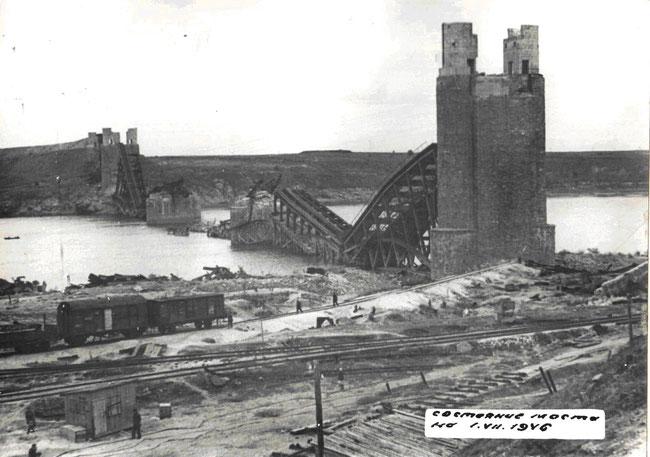 Зруйнований міст Стрелецького через Новий Дніпро. 1946 р.
