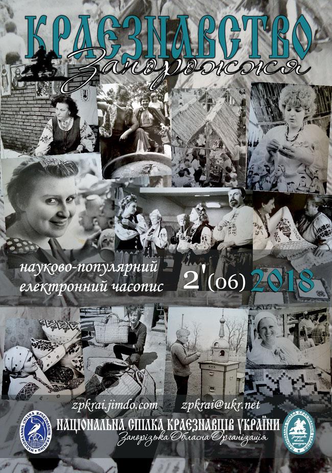 """№ 2 (06) 2018 """"КРАЄЗНАВСТВО ЗАПОРОЖЖЯ"""". На обкладинці - фото з Державного архіву Запорізької області (колаж)"""