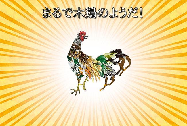 「木鶏」 荘子