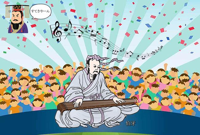 ④ついに伯牙(はくが)という琴の名手が現われ演奏をはじめました。