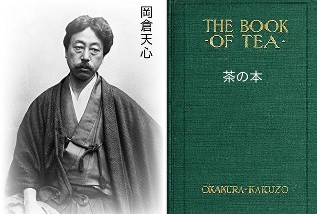 岡倉天心 茶の本