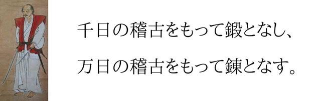 「鍛錬」は宮本武蔵の言葉から