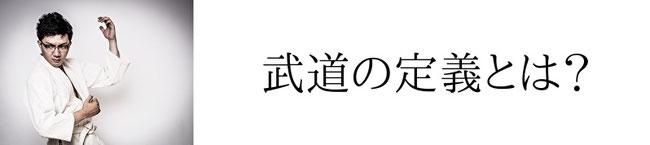 武道の定義