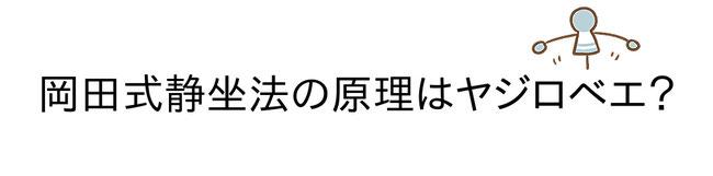 岡田式静坐法の原理はヤジロベエ?
