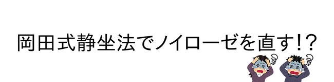 岡田式静坐法でノイローゼを直す!?