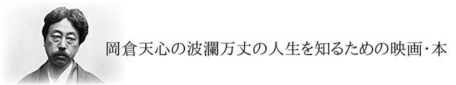 岡倉天心の波瀾万丈の人生を知る映画・本