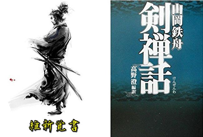 山岡鉄舟 維新覚書