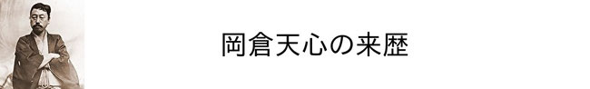 岡倉天心の来歴