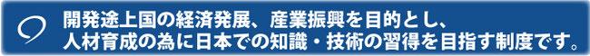 KSK協同組合 開発途上国の経済発展、産業振興を目的とし、人材育成の為に日本での知識・技術を目指す制度です。
