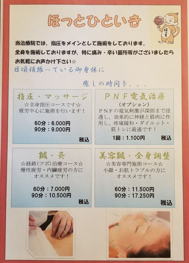 ※初診料¥1.000かかります。