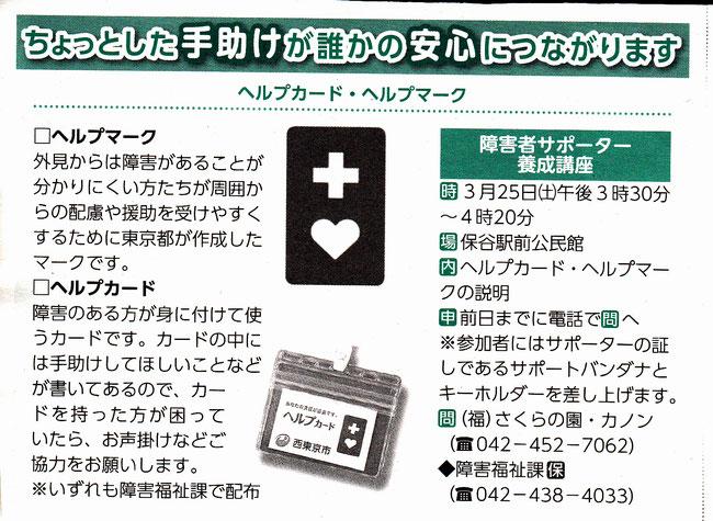 西東京市広報から引用