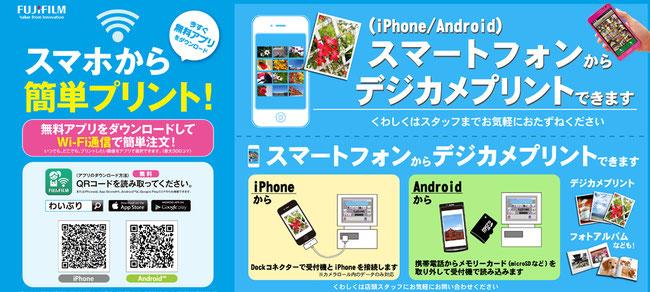 スマートフォン・携帯電話から写真 プリント iPhone & Android