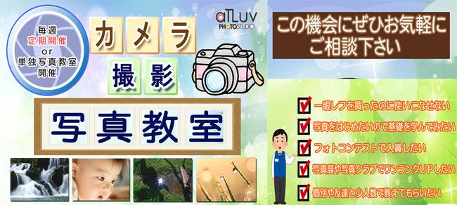 和歌山市平井で開催中の写真・デジタルカメラの写真教室