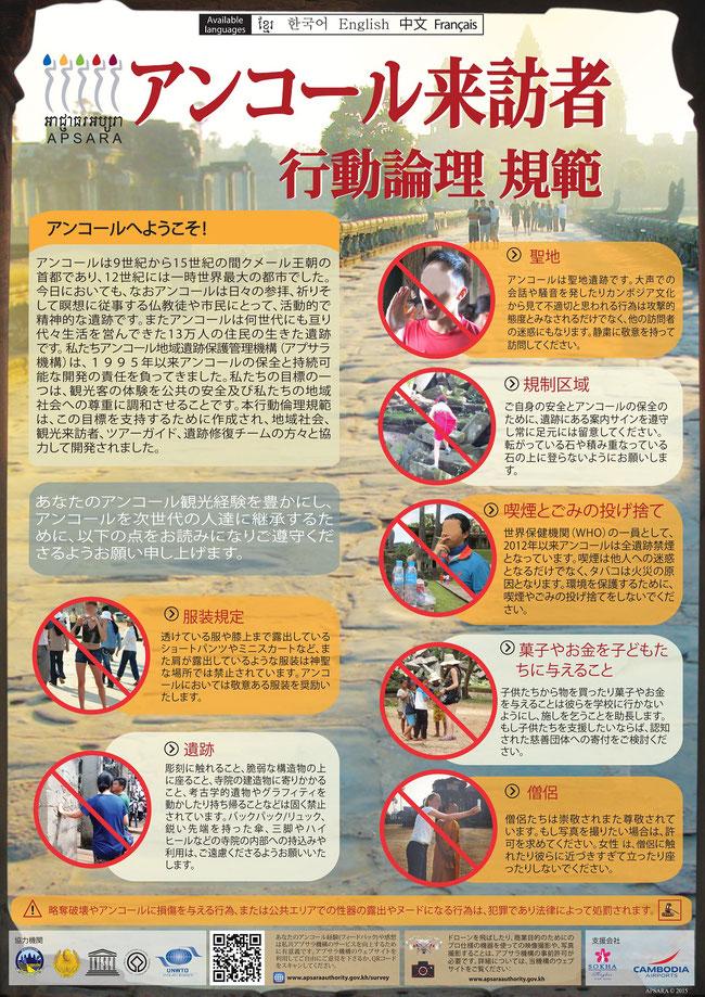 アンコール来訪者行動論理規範(written by APSARA authority)