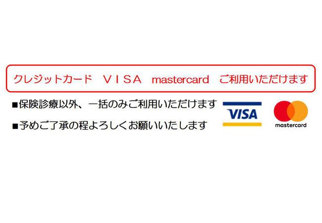 【烏丸御池】畠鍼灸院整骨院クレジットカードVISA、masterご利用いただけます。