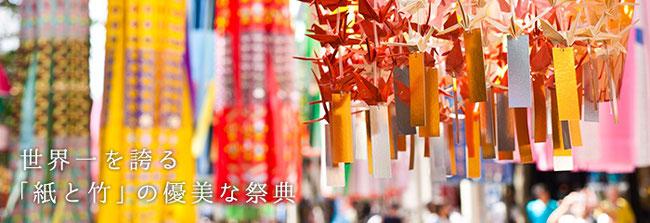世界一を誇る「紙と竹」の優美な祭典